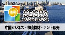 誠商トレビス SEISHOは海外展開・輸出入を目指す地元で頑張っている企業を応援しています
