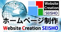 日田のホームページ制作WebsitecreationSEISHO
