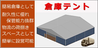 倉庫テント