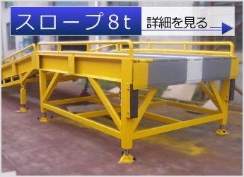 バンニング用スロープC(物流用スロープB)