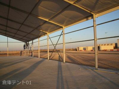 倉庫テント写真1